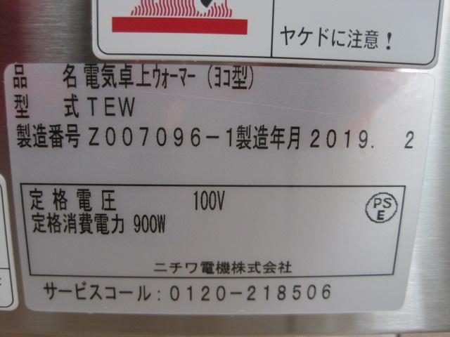 【ニチワ】【業務用】【中古】 卓上ウォーマー TEW-EY 単相100V