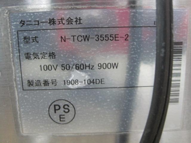 【タニコー】【業務用】【中古】 卓上ウォーマー N-TCW-3555E-2 単相100V