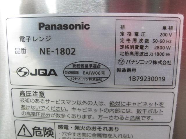 【パナソニック】【業務用】【中古】 電子レンジ NE-1802 単相200V