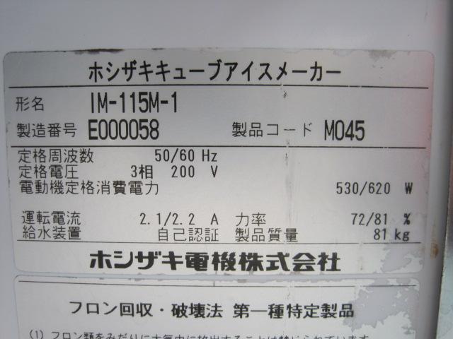 【ホシザキ】【業務用】【中古】 製氷機 IM-115M-1 115� 三相200V