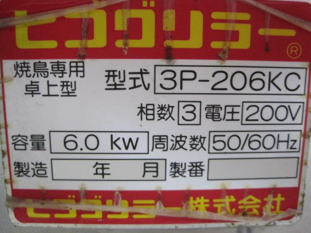 【ヒゴグリラー】【業務用】【中古】 グリラー 3P-206KC 三相200V
