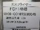 【フジマック】【業務用】【中古】 ガスフライヤー FGF14NB 都市ガス