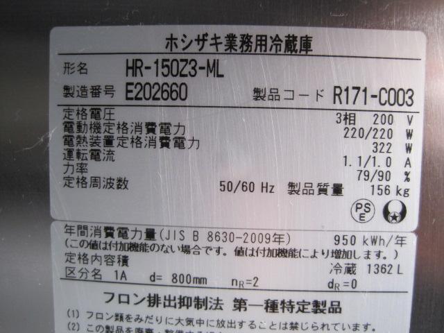 【ホシザキ】【業務用】【中古】 冷蔵庫 HR-150Z3-ML◎ 三相200V