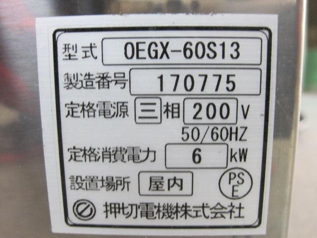 【押切電機】【業務用】【未使用新古品】 グリドル OEGX-60S13 三相200V