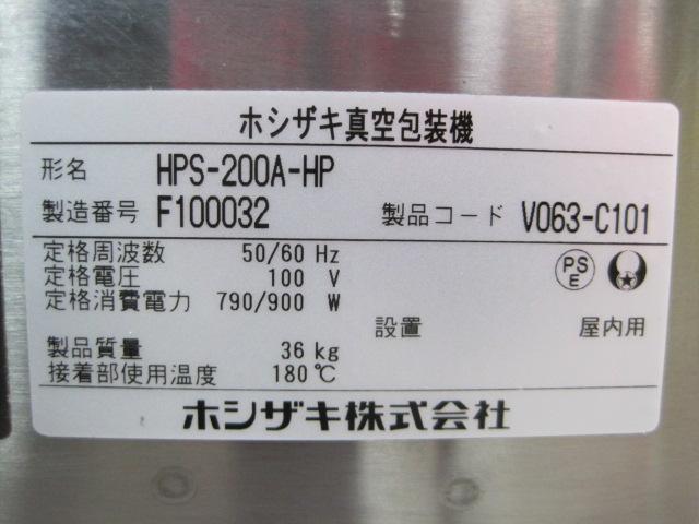 【ホシザキ】【業務用】【未使用新古品】 真空包装機 HPS-200A-HP◎ 単相100V