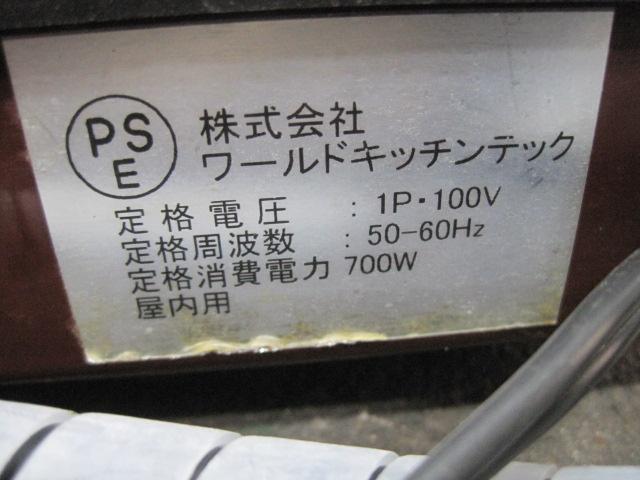 【ワールドキッチンテック】【業務用】【中古】 ワッフルベーカー KB-1W 0965 単相100V