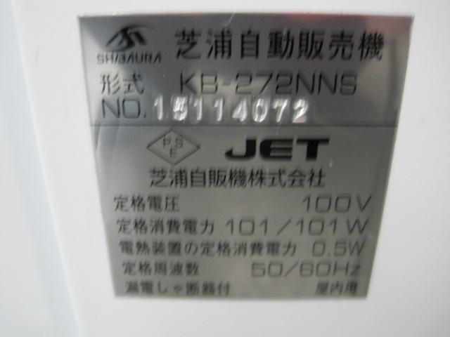 全国搬入設置可!取り扱い説明可!【芝浦】【業務用】【中古】 高額紙幣対応券売機 KB-272NNS 単相100V