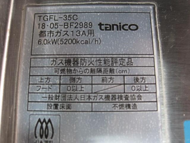 【タニコー】【業務用】【中古】 ガスフライヤー TGFL-35C 都市ガス
