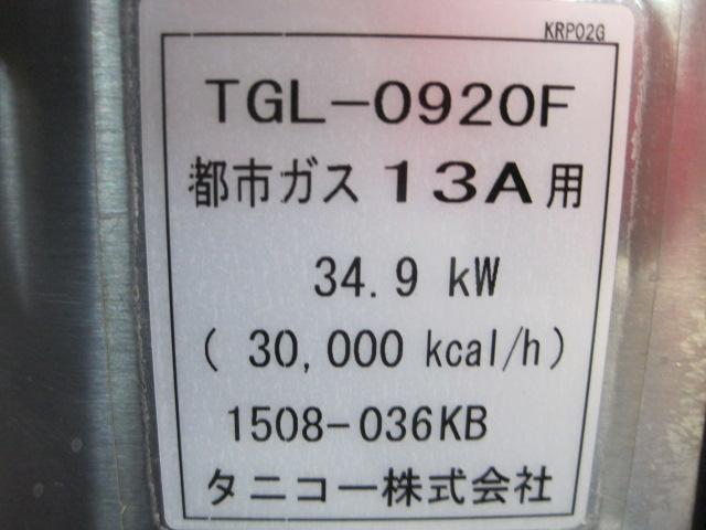 【タニコー】【業務用】【中古】 スープレンジ TGL-0920F* 都市ガス