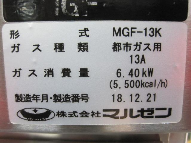 【マルゼン】【業務用】【中古】 ガスフライヤー MGF-13K 都市ガス