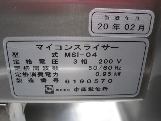 【中西製作所】【業務用】【中古】 マイコンスライサー(専用シンク付) MSI-04* 三相200V