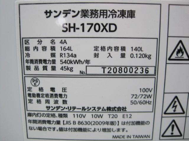 【サンデン】【業務用】【未使用新古品】 冷凍ストッカー SH-170XD* 単相100V