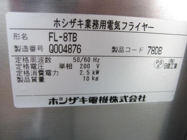 【ホシザキ】【業務用】【未使用新古品】 電気フライヤー FL-8TB 単相200V