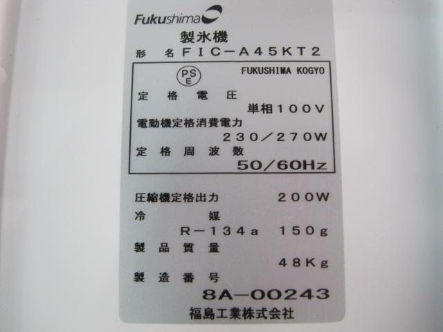 【フクシマガリレイ】【業務用】【中古】 製氷機 FIC-A45KT2 単相100V