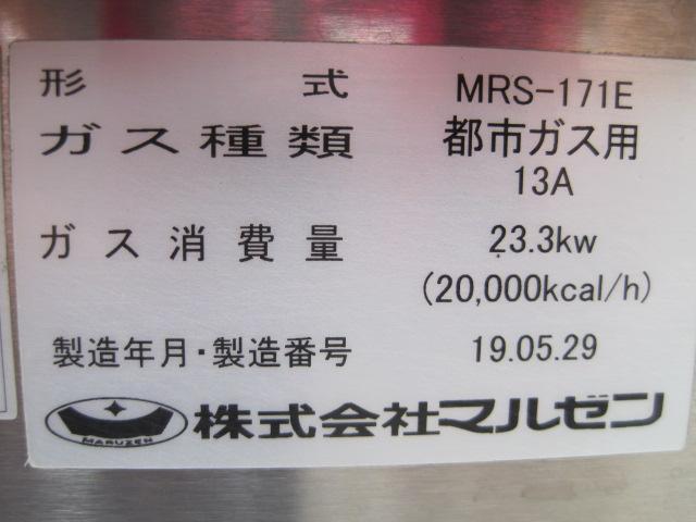 【マルゼン】【業務用】【中古】 ゆで麺機 MRS-171E* 都市ガス
