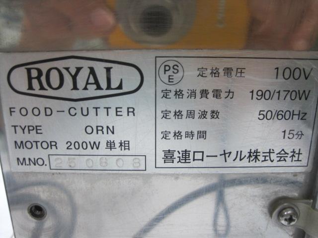 【ROYAL】【業務用】【中古】 高速ねぎキザミ機 ORN 単相100V