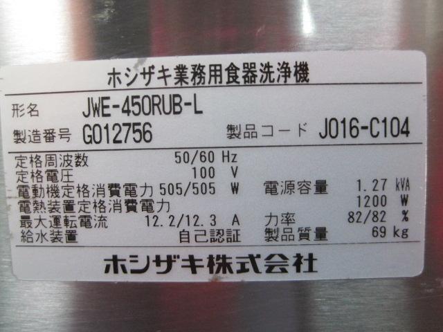 【ホシザキ】【業務用】【中古】 食器洗浄機 JWE-450RUB-L◎ 単相100V