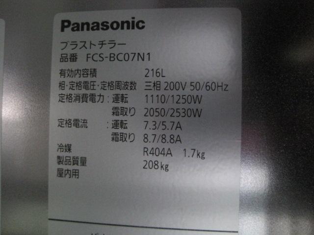 【パナソニック】【業務用】【中古】 ブラストチラー FCS-BC07N1* 三相200V