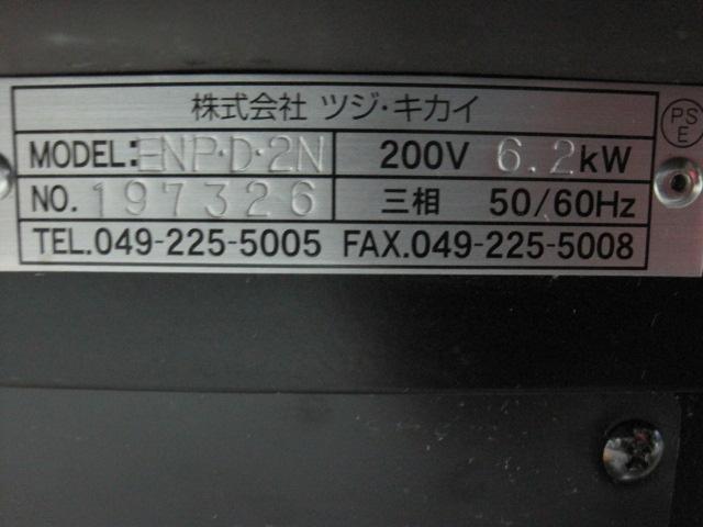 【ツジキカイ】【業務用】【中古】 ピザ釜 ENP-D-2N 三相200V ※タイマー機能なし