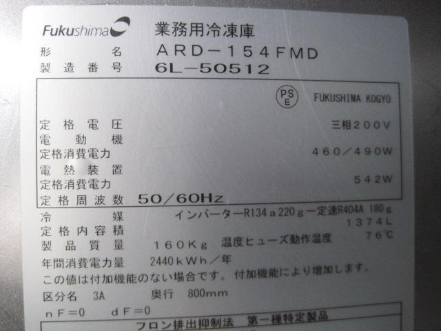 【フクシマガリレイ】【業務用】【中古】 冷凍庫 ARD-154FMD◎ 三相200V