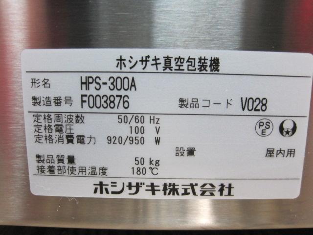 【ホシザキ】【業務用】【中古】 真空包装機 HPS-300A◎ 単相100V