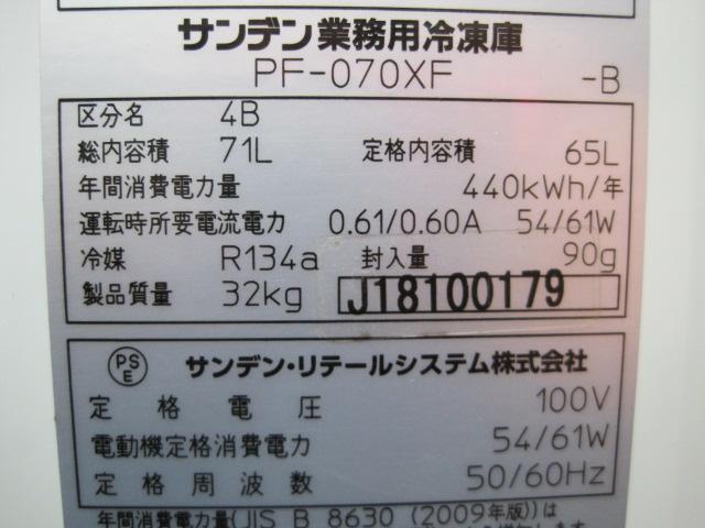 【サンデン】【業務用】【中古】 冷凍ストッカー PF-070XF 単相100V