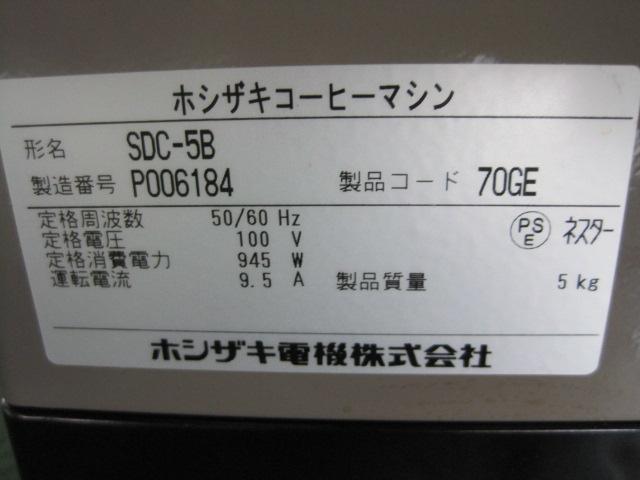 【ホシザキ】【業務用】【中古】 コーヒーマシーン SDC-5B◎  単相100V