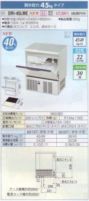 【ダイワ】【業務用】【新品】 製氷機 45kg DRI-45LMF(旧DRI-45LME) 単相100V