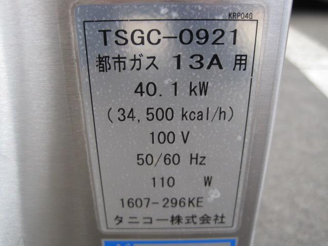 【タニコー】【業務用】【中古】 ガスコンベクションレンジ TSGC-0921 都市ガス/単相100V