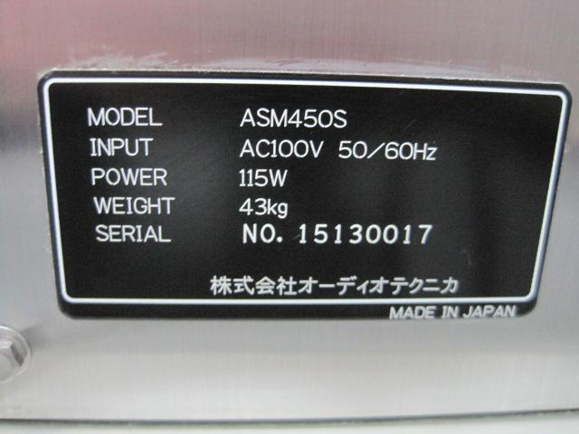 【オーディオテクニカ】【業務用】【中古】 すしメーカー ASM450S◎ 単相100V
