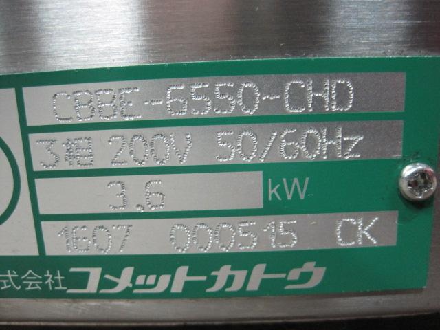 【コメットカトウ】【業務用】【未使用新古品】 電気サラマンダー CBBE-6550-CHD 三相200V