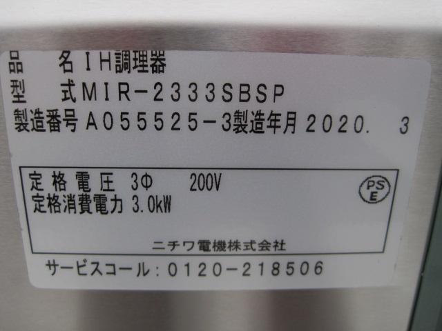 【ニチワ】【業務用】【中古】 IHコンロ MIR-2333SB* 三相200V ※要3電源