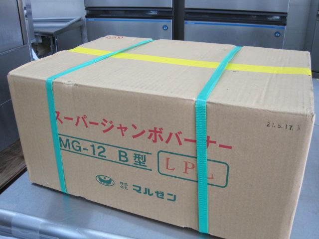 【マルゼン】【業務用】【新品】 スーパージャンボバーナー MG-12B プロパンガス