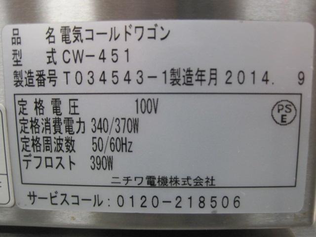 大幅値下!21.0→16.0万!【ニチワ】【業務用】【中古】 コールドワゴン CW-451**** 単相100V