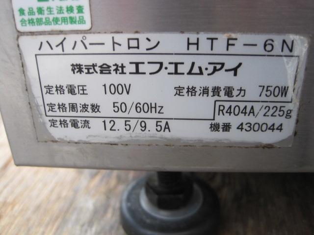 大幅値下!29.5万→26.5万!【FMI】【業務用】【中古】 アイスクリームフリーザー HTF-6N 単相100V