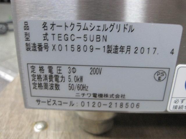 大幅値下!65.0→57.0万!【ニチワ】【業務用】【未使用新古品】 電気オートクラムシェルグリドル TEGC-5UBN◎ 三相200V