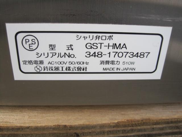 【鈴茂器工】【業務用】【中古】 シャリ弁ロボ GST-HMA 単相100V