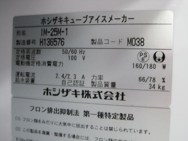 【ホシザキ】【業務用】【中古】 製氷機 IM-25M-1 25kg 単相100V