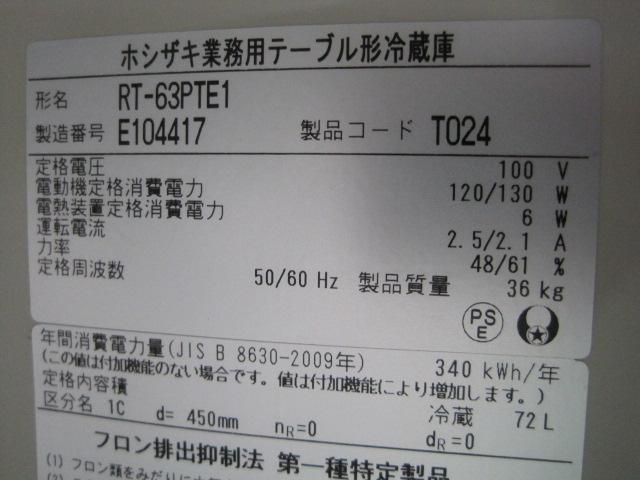 【ホシザキ】【業務用】【中古】 冷蔵コールドテーブル RT-63PTE1◎ 単相100V