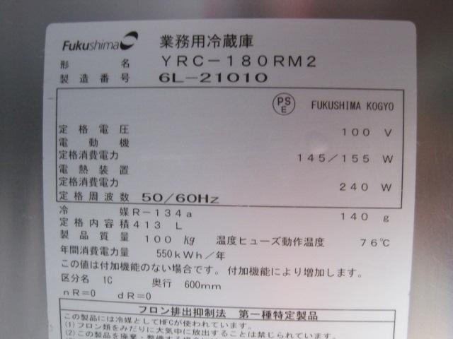 【フクシマガリレイ】【業務用】【中古】 冷蔵コールドテーブル YRC-180RM2◎ 単相100V