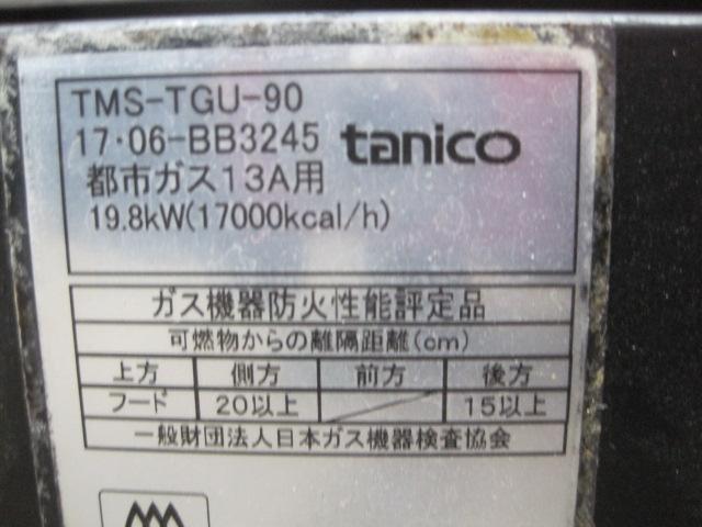 【タニコー】【業務用】【中古】 卓上ガスコンロ TMS-TGU-90 都市ガス