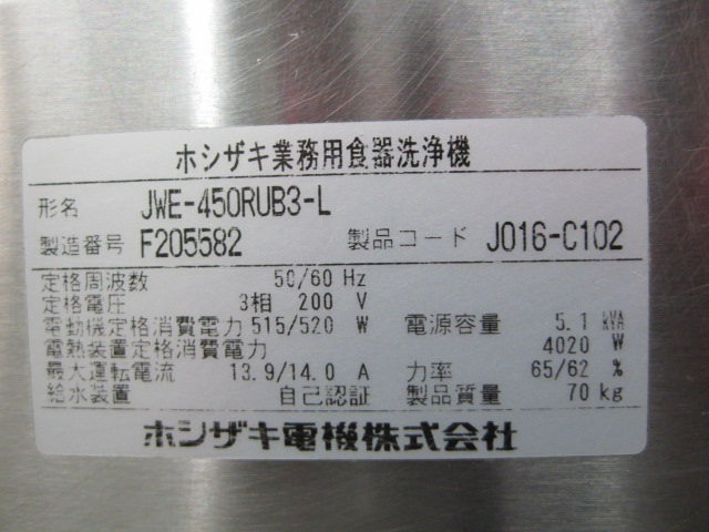 【ホシザキ】【業務用】【中古】 食器洗浄機 JWE-450RUB3-L◎  三相200V