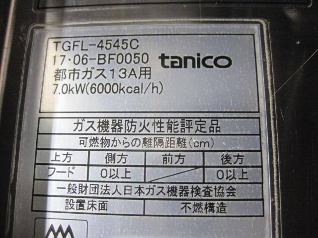 【タニコー】【業務用】【中古】 ガスフライヤー TGFL-4545C 都市ガス 排気筒H310mm