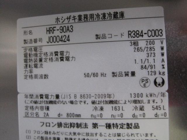 【ホシザキ】【業務用】【中古】 冷凍冷蔵庫 HRF-90A3◎ 三相200V