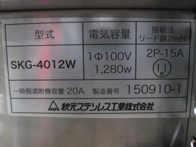 大幅値下!11.0万→9.0万!【秋元ステンレス】【業務用】【未使用新古品】 電気焼物器 SKG-4012W 単相100V