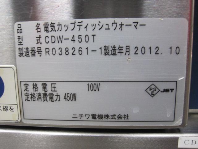 【ニチワ】【業務用】【中古】 カップディッシュウォーマー CDW-450T◎ 単相100V