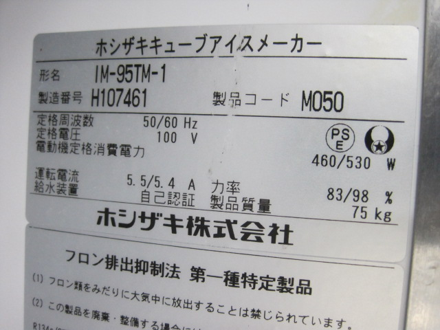 出精値引!32.0万→29.5万!【ホシザキ】【業務用】【中古】 製氷機 IM-95TM-1 95� 単相100V
