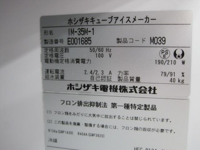 【ホシザキ】【業務用】【中古】 製氷機 IM-35M-1 35kg 単相100V