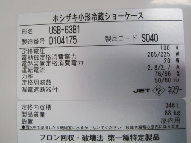 【ホシザキ】【業務用】【中古】 リーチイン冷蔵ショーケース USB-63B1◎ 単相100V