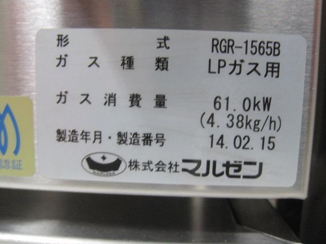 出精値引!27.8万→26.0万!【マルゼン】【業務用】【未使用新古品】 ガスレンジ RGR-1565B プロパンガス